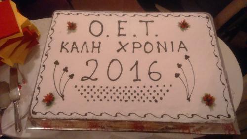 Κοπή πίτας 2016 05