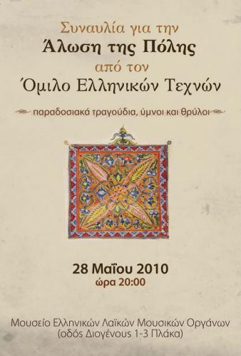 Πρόγραμμα Συναυλίας 1
